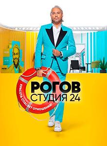 Рогов студия 24 выпуск от 7.09.19 смотреть онлайн