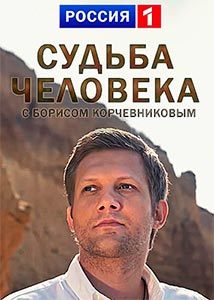Судьба человека 6.02.19 Станислав Бондаренко