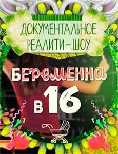 Беременна в 16 Россия