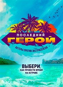Актёры против экстрасенсов смотреть 13 выпуск от 25.05.2019