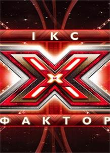 Икс фактор Украина 10 сезон