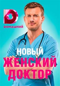 Женский доктор 4 сезон 2019