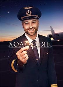 Холостяк 10 сезон Украина
