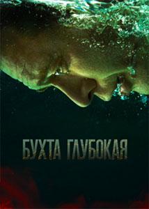 Бухта Глубокая (2020)